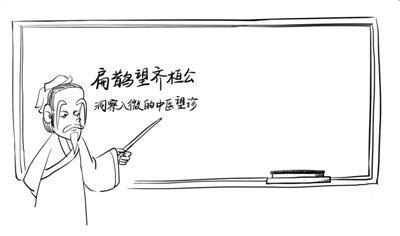 Principi lečenja u kineskoj medicini